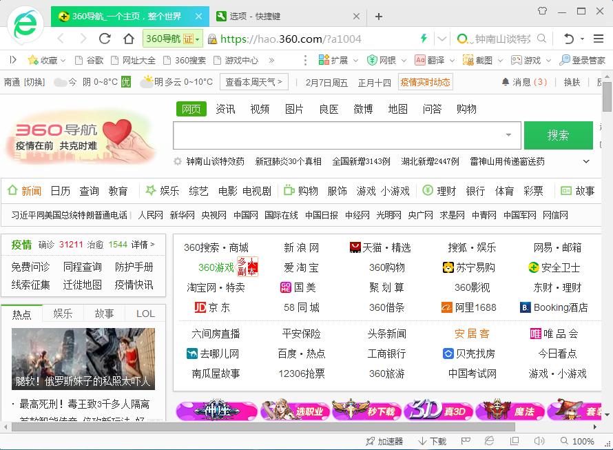 <b>360安全浏览器V12.2.1228.0官方版</b>
