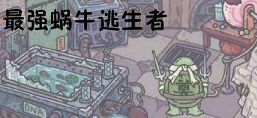 最强蜗牛逃生者彩蛋触发条件 最强蜗牛逃生者彩