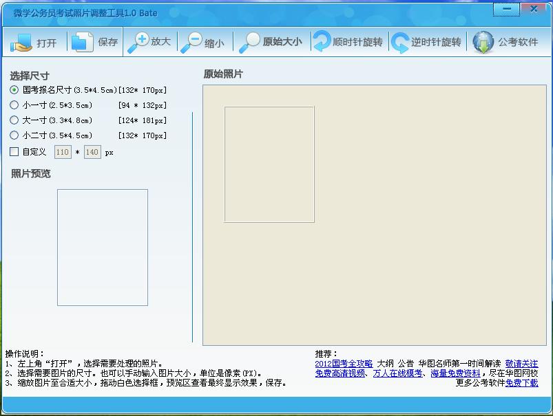 <b>国考照片调整工具V1.0.0正式版</b>