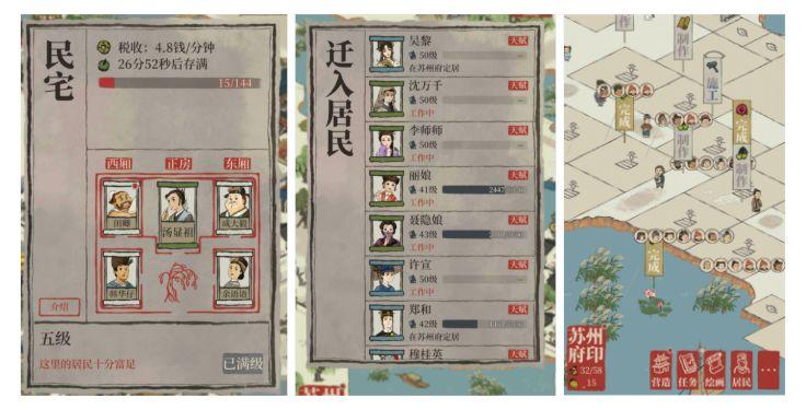 江南百景图怎么查看居民工作状态 江南百景图怎么监视居民工作