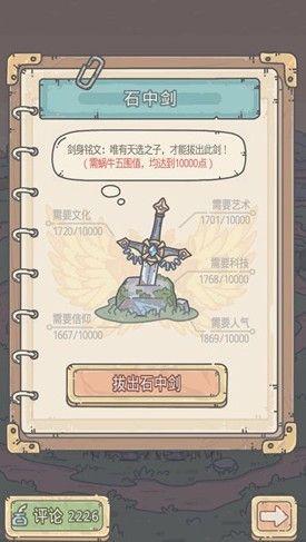 最强蜗牛石中剑怎么拔 最强蜗牛石中剑效果介绍