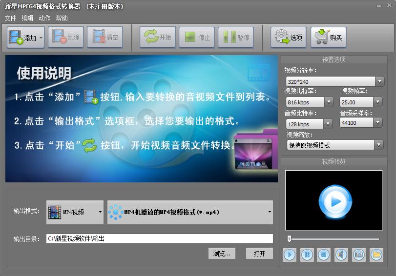 <b>新星MPFG4视频格式转换器V7.6.5.0官方版</b>
