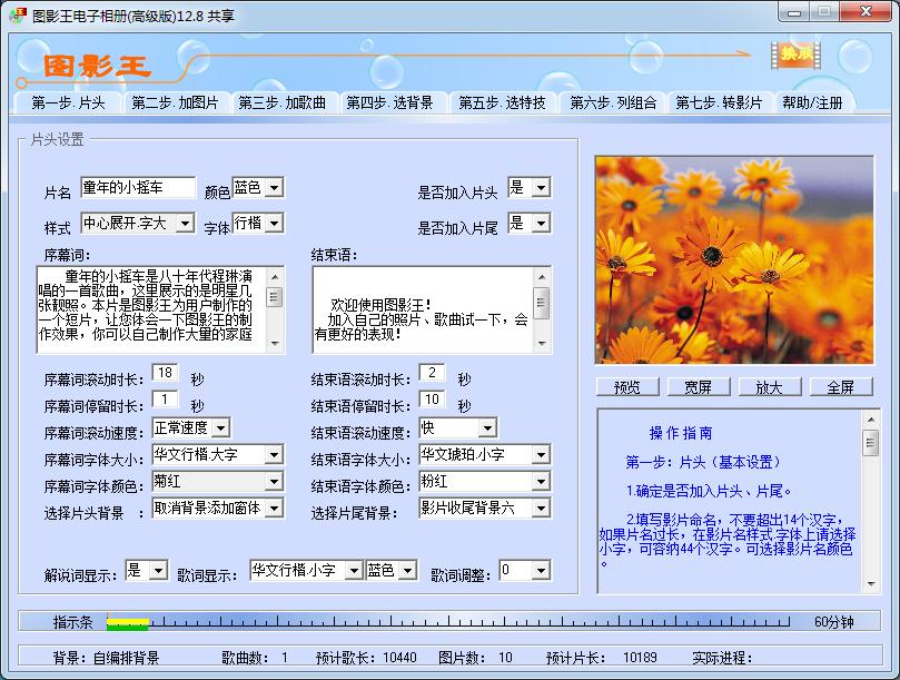 <b>图影王V12.9免费版</b>