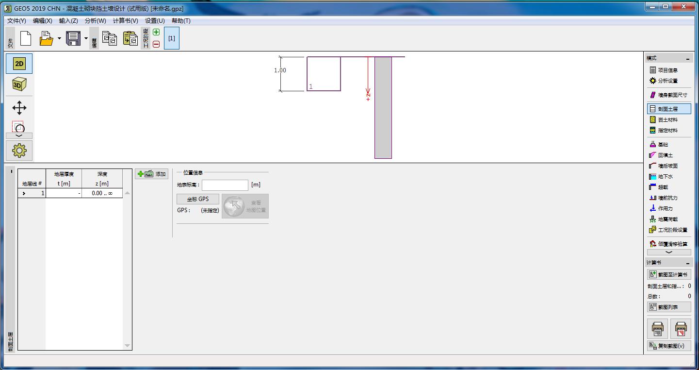 <b>GEO5岩土软件V1.0.0.0个人版</b>