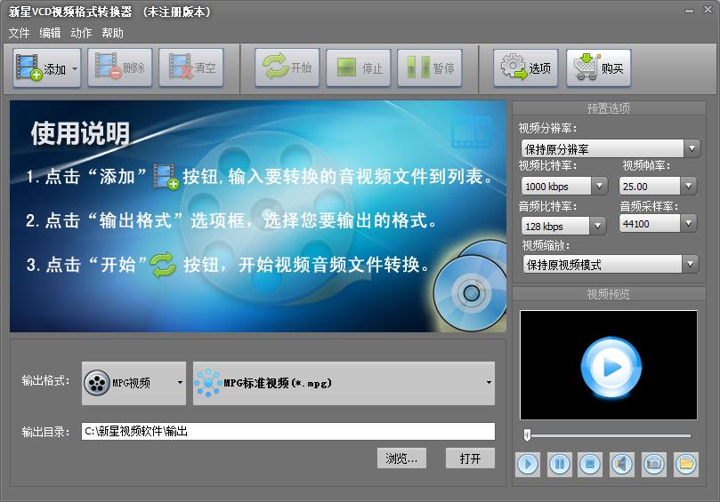 <b>新星VCD视频格式转换器V7.7.7.0官方版</b>