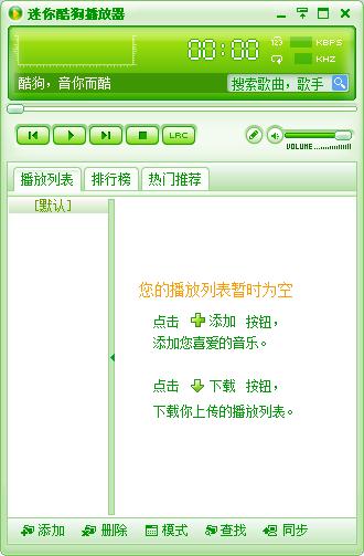 迷你酷狗播放器V1.017绿色版