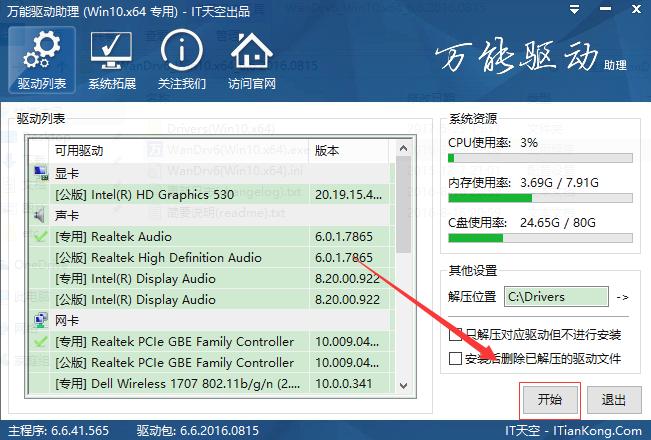 万能驱动助理V5.32XP专版