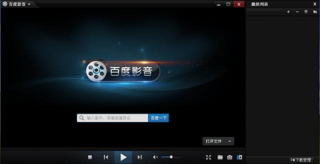 <b>百度影音老版本V1.0.27.140不升级版</b>