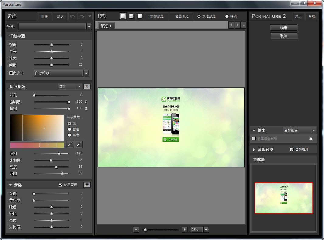 portraiture磨皮滤镜V2.3.4.0官方版