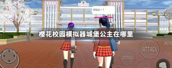 樱花校园模拟器城堡公主在哪里 樱花校园模拟器