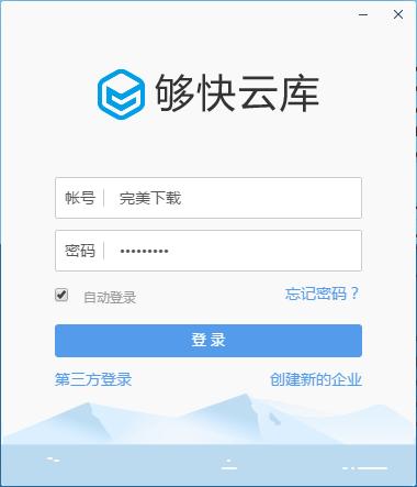 <b>够快云库V5.1.6.30010官方版</b>