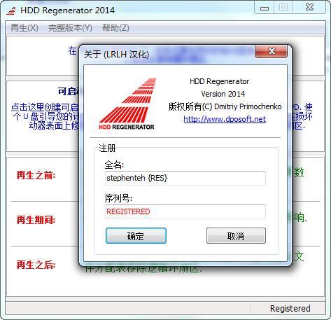 <b>HDDRegeneratorV1.71正式版</b>