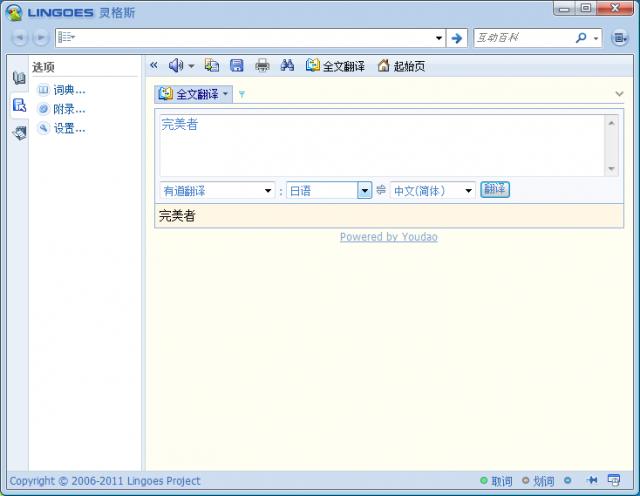 <b>灵格斯词霸日汉词典V2.8.1官方版</b>