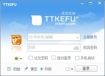 <b>ttkefuV2.6.2官方版</b>