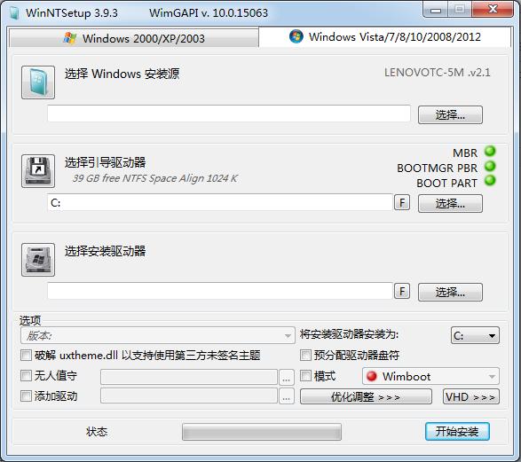 WinNTSetupV4.2.1.0官方版
