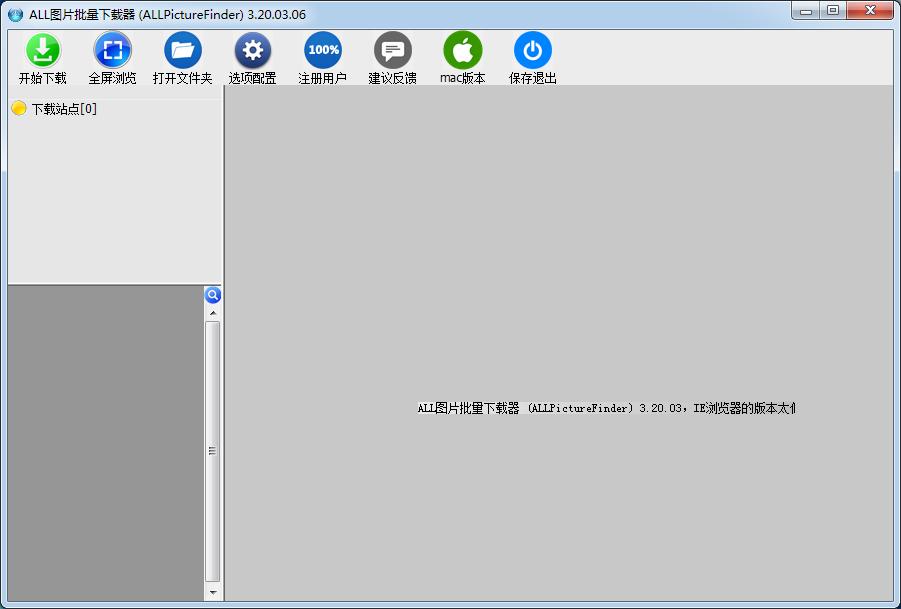 <b>AllPictureFinderV3.20.03.06官方版</b>