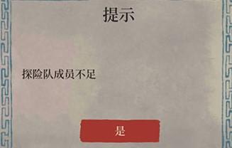 江南百景图探险队成员怎么招募 探险队成员不足