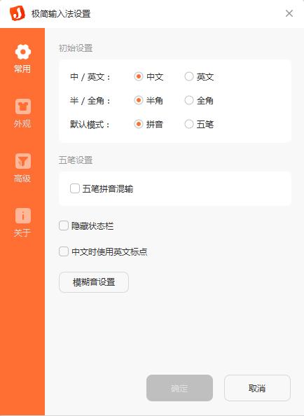 <b>极简输入法V1.0.0.3813官方版</b>