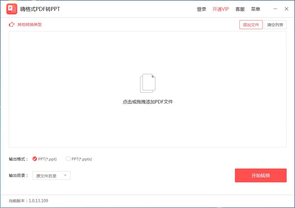 嗨格式PDF转PPT转换器V1.0.13.109官方版
