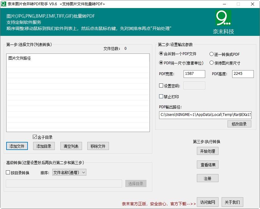 <b>奈末图片合并转PDF助手V9.6绿色版</b>