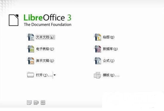 <b>LibreOfficeV6.4.5测试版</b>