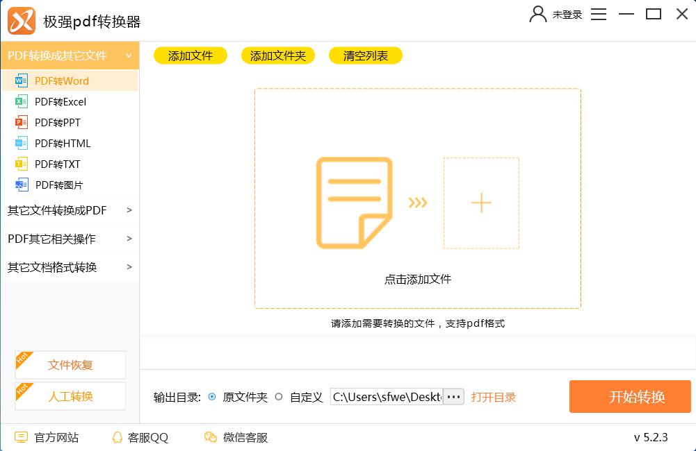 <b>极强PDF转换器V5.2.3官方版</b>