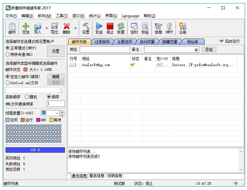 <b>新星邮件速递专家V35.0.5官方版</b>