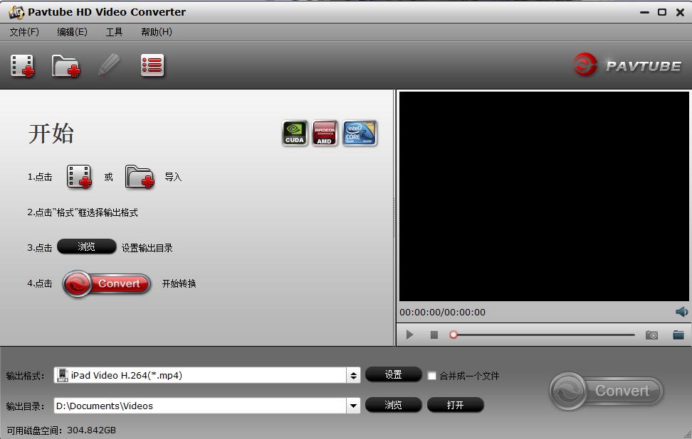 <b>PavtubeVideoConverter V4.9.3.0官方版</b>