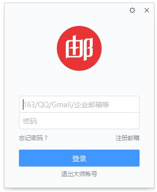 <b>网易邮箱大师V4.15.1.1001官方版</b>