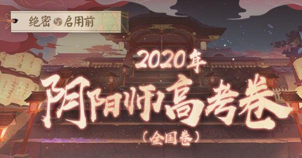 阴阳师2020大神高考题库 阴阳师网易大神高考答案