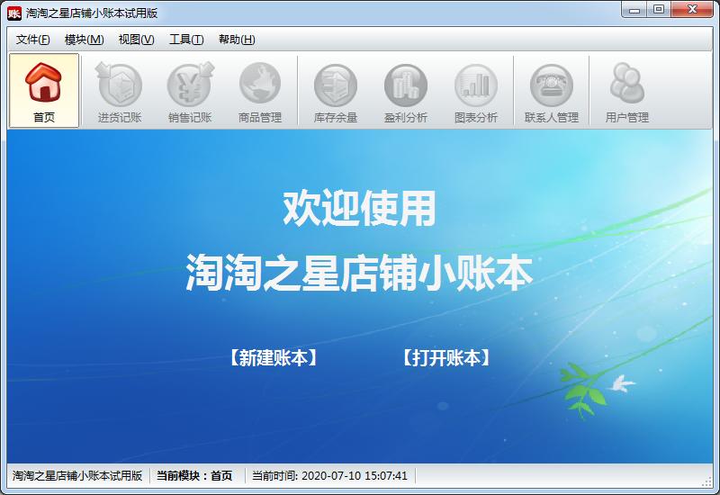 <b>淘淘之星店铺小账本V2.0.0.137官方版</b>