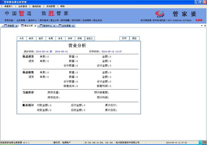 管家婆仓库管理软件V5.1.8.0官方版