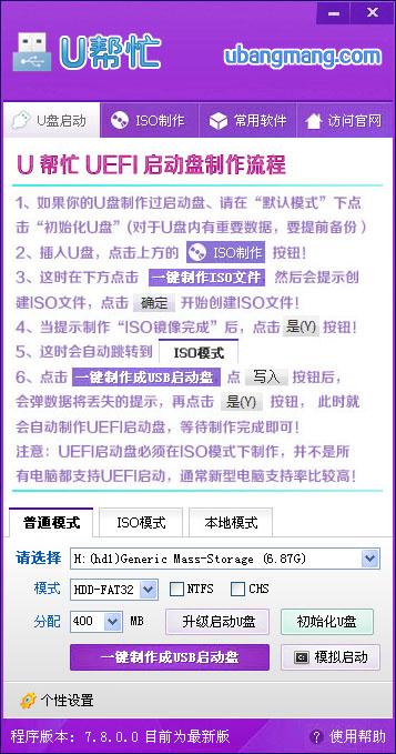 U帮忙U盘启动盘制作工具V7.8官方版