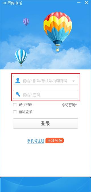 <b>kc网络电话V2.7.2.0官方版</b>