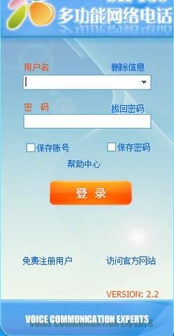 <b>SIP139多功能网络电话V2.2正式版</b>