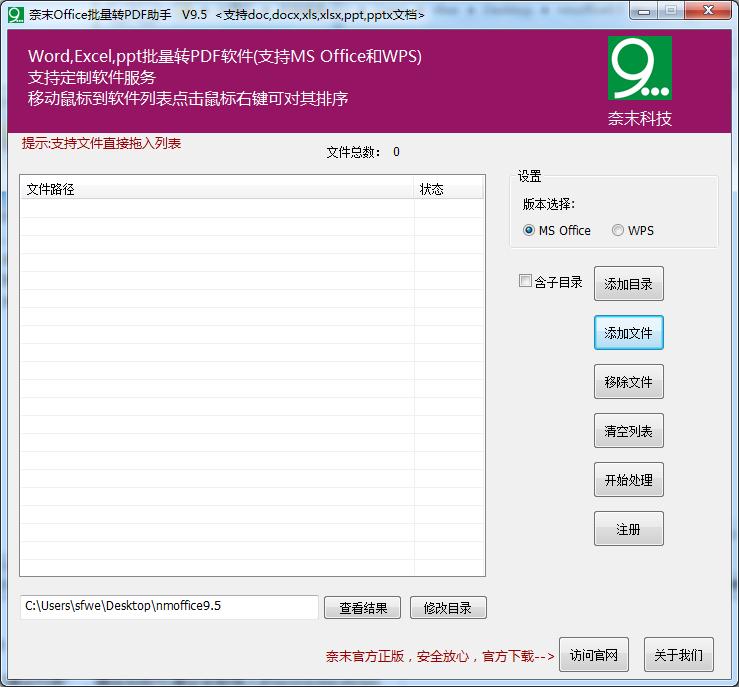 奈末Office批量转PDF助手V9.5官方版
