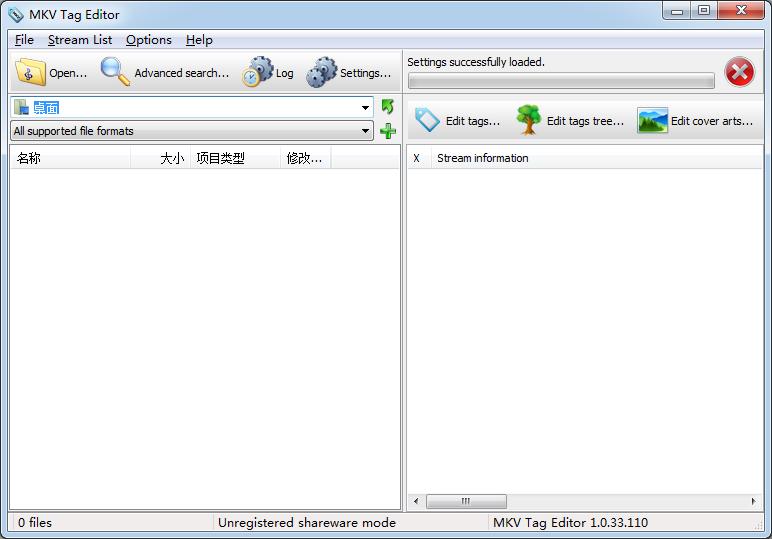 <b>MKVTagEditorV1.0官方版</b>