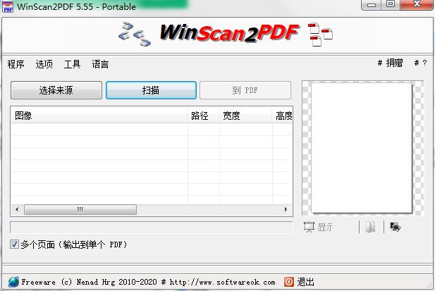<b>WinScan2PDFV5.8.1.0官方版</b>