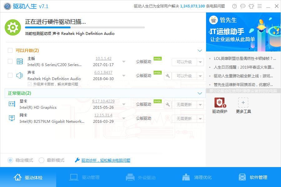 驱动人生8V8.2.3.26官方版