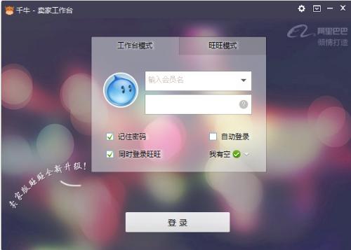 <b>千牛工作台 V7.22.01 官方版</b>