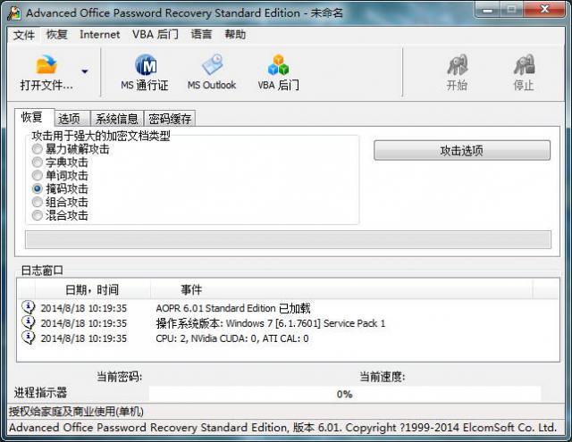 advancedofficepasswordrecoveryV5.10.368.0绿色版