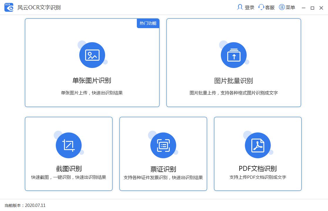 风云OCR文字识别V7.2.0.0官方版