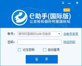e助手国际版 V3.2.8.27官方版