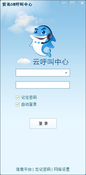 <b>爱讯OM呼叫中心V1.0.0.1正式版</b>