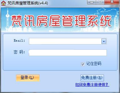 梵讯房屋管理系统V6.46正式版
