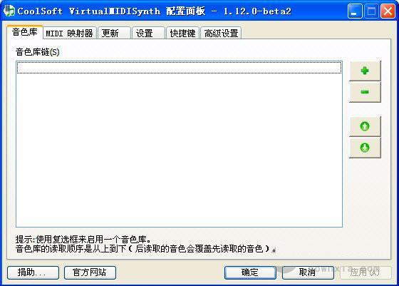 VirtualMIDISynthV2.9.3.0官方版
