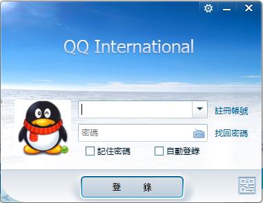 <b>QQ国际版V2.11国际版</b>