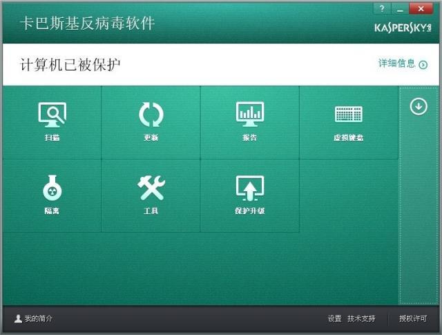 <b>卡巴斯基反病毒软件KAV2014官方版</b>