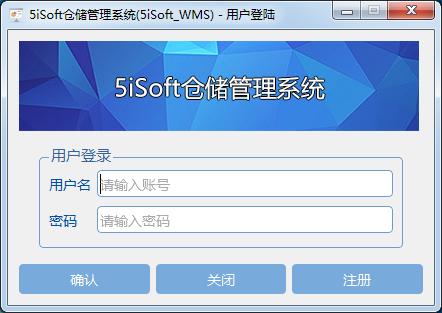 5isoft仓储管理系统V1.0.6官方版