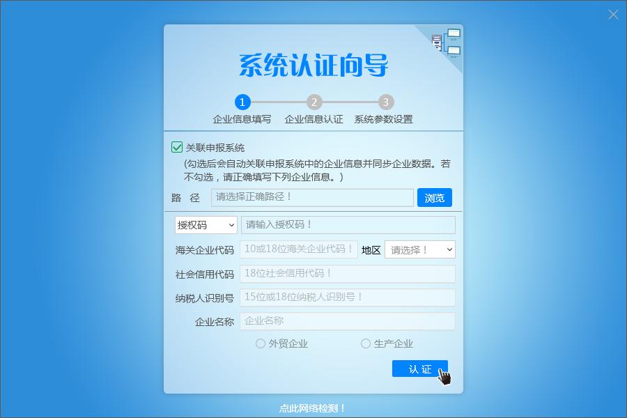 <b>小图退税V1.0.21.190426官方版</b>